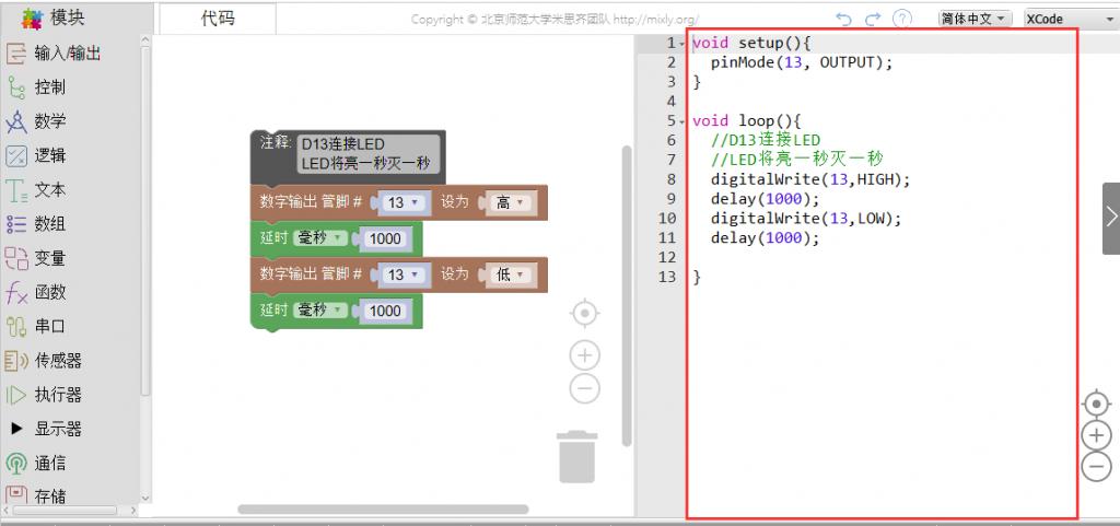 MotorShield驱动器Mixly图形化编程